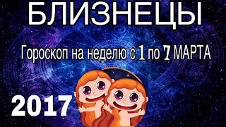 гороскоп 15 2017 близнецы марта