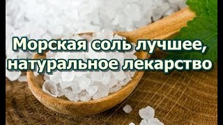Морская соль лучшее, натуральное лекарство