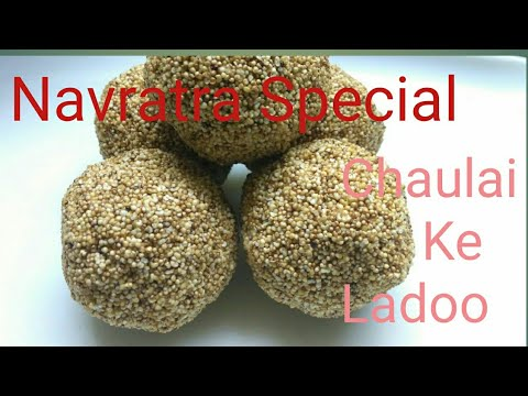 Chaulai ke Ladoo(Rajgira ke Ladoo) Recipe | Navratra Special Recipe |Vart ka khana |Ramdana ladoo |