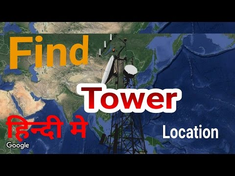 How to Find Your Cell Tower Location in Hindi