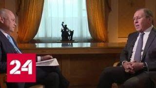 """Интервью Сергея Лаврова """"России сегодня"""". Полная версия - Россия 24"""