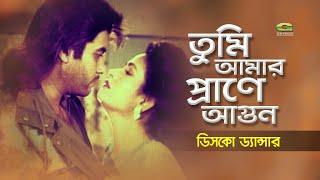 Tumi Amar Prane Agun | ft Manna | Champa | by Runa Laila | Disco Dancer