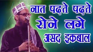 ➠ Asad iqbal New Andaaz Mai New Naat _ Wallah Wallah New Style _ ग़मों से भरा कलाम जरुर सुनें