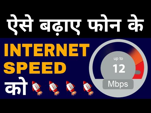 ऐसे बढ़ाए फोन के INTERNET SPEED को | Secret Settings to Increase Internet Speed