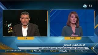 #x202b;باحث: تصريحات نتنياهو بشأن السلاح النووي رسالة مباشرة لإيران#x202c;lrm;