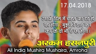 Kanpur ALL INDIA MUSHAIRA AMROHA I ARKAM HASANPURI I 17.04.2018