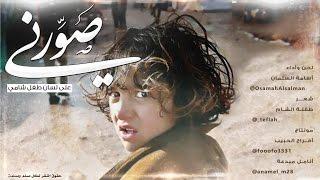 #x202b;صورني كي يصل ندائي _ كلمات / طفلة الشام ~ أداء/ أسامة السلمان#x202c;lrm;