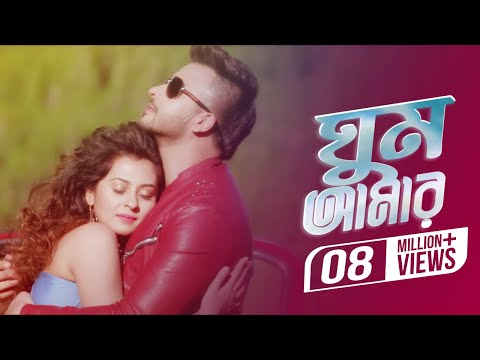 Ghum Amar (Video Song) | Shakib Khan | Bubly | Abdul Mannan | Rangbaaz Bengali Movie 2017