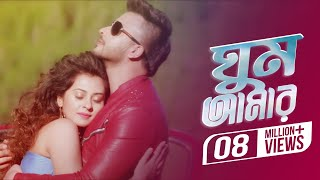 Ghum Amar (Video Song) | Shakib Khan | Bubly | Abdul Mannan | Rangbaaz Bengali Movie 2017