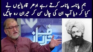 Qadianis Played A Big Game With Muslims | Harf E raz | Neo news