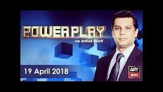 Power Play 19th April 2018-PTI leader says Imran Khan likes Nisar
