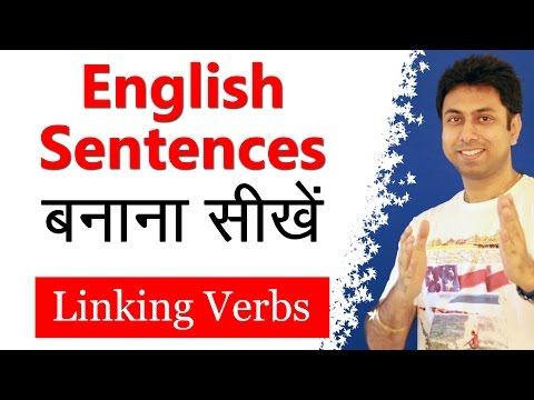 How to make English Sentence with Linking Verbs. Learn English Grammar in Hindi for Beginners | Awal