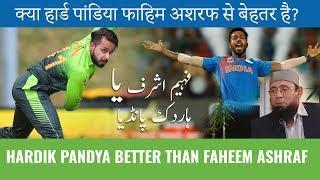 Hardik Pandya better than Faheem Ashraf? | Saqlain Mushtaq Show