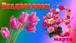 С ПРАЗДНИКОМ 8 МАРТА! Красивое поздравление с женским днем 8 марта для милых женщин. Видео открытка.