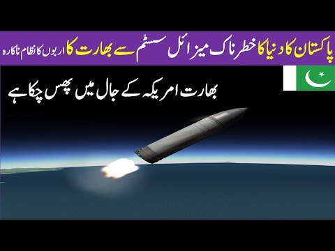 Future of Pakistan Advanced MIRV Tracking System