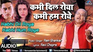 सबसे दर्द भरा गीत | Ram Shankar | कभी दिल रोया कभी हम रोये | Kabhi Dil Roya | Bollywood Sad Songs