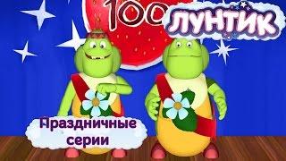 Download Лунтик и его друзья - Праздничные серии. Осень 2017 Video