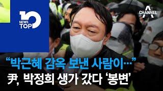 """""""박근혜 감옥 보낸 사람이…"""" 尹, 박정희 생가 갔다 '봉변'"""