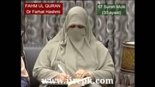 Urdu explanation of 67 Surah Mulk by Dr Farhat Hashmi