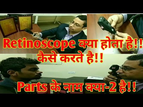 What Is Retinoscope?How To Use?Parts Name?How It Work?All Things Are Explain in Hindi.!.2018
