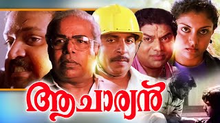 Malayalam Full Movie 1993 | Aacharyan | Action Thriller Movie Ft. Suresh Gopi, Sreenivasan, Thilakan
