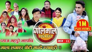 Golmaal (गोलमाल) Episode-88 | को पर्यो बहुविवाह केसमा  !! | 9 December 2019 | Nepali Comedy Golmaal