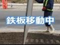 【ユンボ動画】鉄板移動中なり