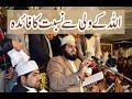 Download Hazrat Khawaja Abdul Khaliq Ghujhdhawni (RA) MP3,3GP,MP4