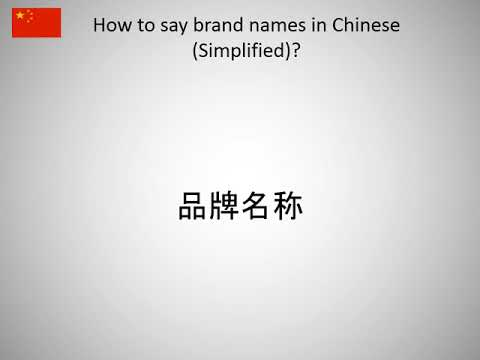 How to say brand names in Chinese (Simplified)?