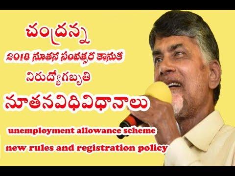 AP Unemployment Allowance Scheme 2018 Eligibility and details