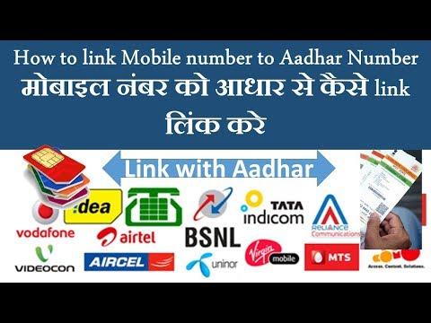 mobile number ko Adhaar se kese link kare | जानें आधार कार्ड से अपने मोबाइल नंबर को कैसे link करें