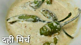 चटपटी दही मिर्ची।Dahi Mirchi Recipe|Curd Chilli Recipe|Easy & Quick Recipe|Indian Recipe*cwr
