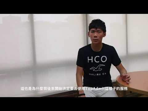 TopAmit 客戶使用心得_中文字幕