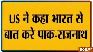 Rajnath singh ने PAK को लताड़ा कहा, Pakistan का हाजमा खराब हो गया है
