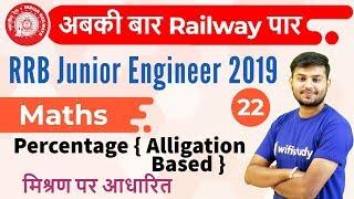 12:30 PM - RRB JE 2019   Maths by Sahil Sir   Percentage (Alligation Based)
