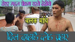 Live Video:- ब्यस्त सडकमा बालक माथि ब्लेड प्रहार !! Kathmandu