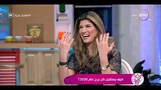 السفيرة عزيزة - أهم توقعات الأبراج لعام 2020