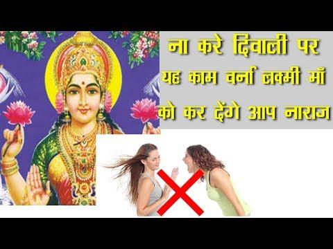 दिवाली पर न करें ये काम, हो जाऐंगे कंगाल    Diwali ke din kya nahi karna chahiye