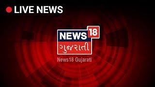 Top Regional, National and International News Stories In Gujarati | News18 Gujarati