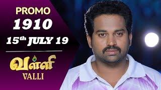 VALLI Promo | Episode 1910 | Vidhya | RajKumar | Ajai Kapoor | Saregama TVShows Tamil