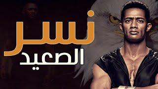 فيلم نسر الصعيد كامل بطولة محمد رمضان | حصريآ | ملخص نسر الصعيد