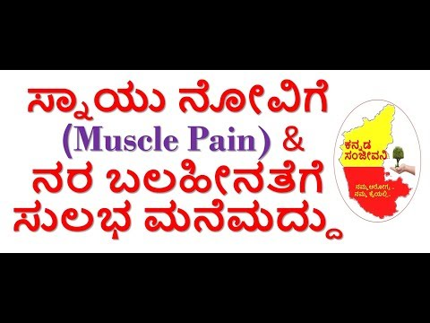 Home Remedies for Muscle pain and Nerve pain Kannada | Kannada Sanjeevani