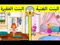 قصة البنت الغنية والبنت الفقيرة قصص لعبة my play home
