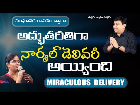 Jyothi - Had a Painless Normal Delivery - JCNM Testimonies Telugu