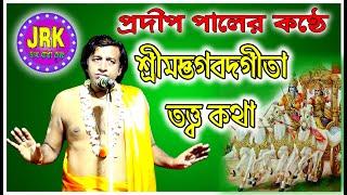 শ্রীমদ্ভাগবতগীতা তত্ত্ব কথা | প্রদীপ পাল | Pradip Pal | Joy Radha Krishno Part -I