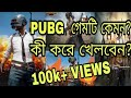 | How Is The PUBG Mobile Game | How To Play PUBG On Mobile | Best Tips For Beginners |Bangla|