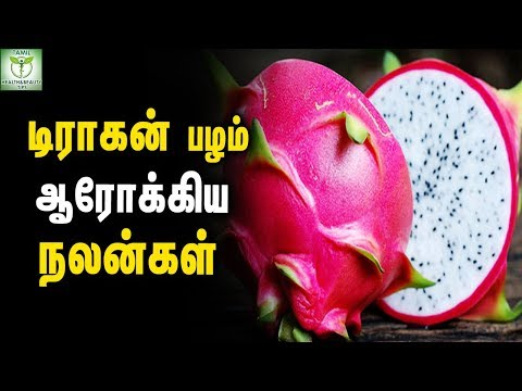 Health Benefits Of Dragon Fruit - Healthy Foods || Tamil health Tips