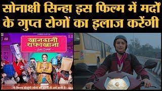 Khandaani Shafakhana में Sonakshi Sinha के एक मरीज़ Singer Rapper Badshah भी शामिल हैं   Trailer