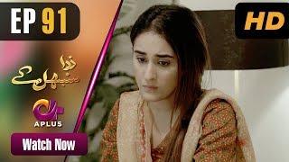 Pakistani Drama | Zara Sambhal Kay - Episode 91 | Aplus | Bilal Qureshi, Danial, Shehzeen, Michelle