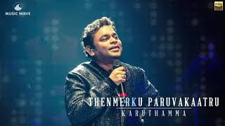 Thenmerku Paruvakaatru | High Quality Audio | Karuthamma | AR Rahman |